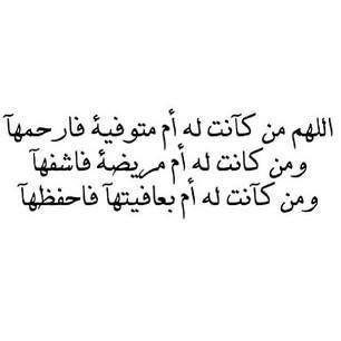 اللهم آميين Mother Quotes Talking Quotes Islamic Quotes