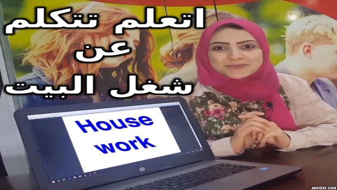 تعلم الانجليزية اتعلم تتكلم عن شغل البيت Housework ازاى اتكلم عن شغل البيت المكوى والمسح والكنس وحاجات تانيه كتير مفيدة ليك Learn English Homework Learning