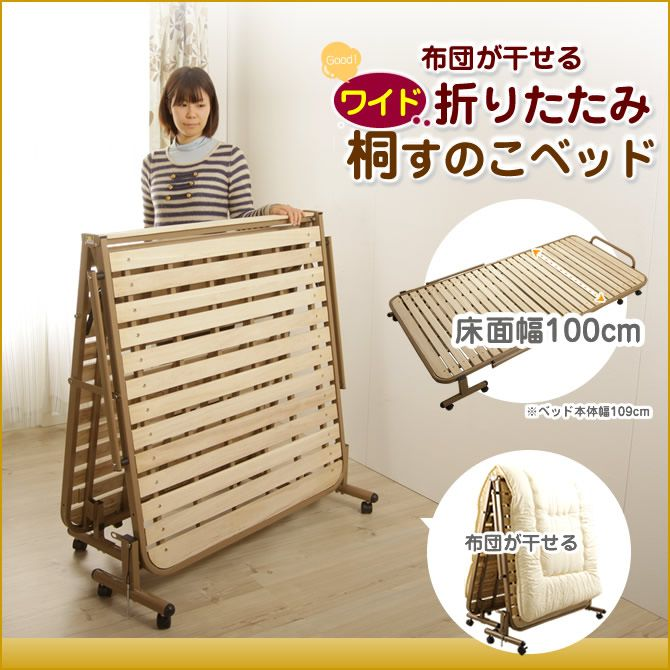 楽天市場】折り畳みすのこベッド 桐すのこ床板布団にぴったりすのこ床