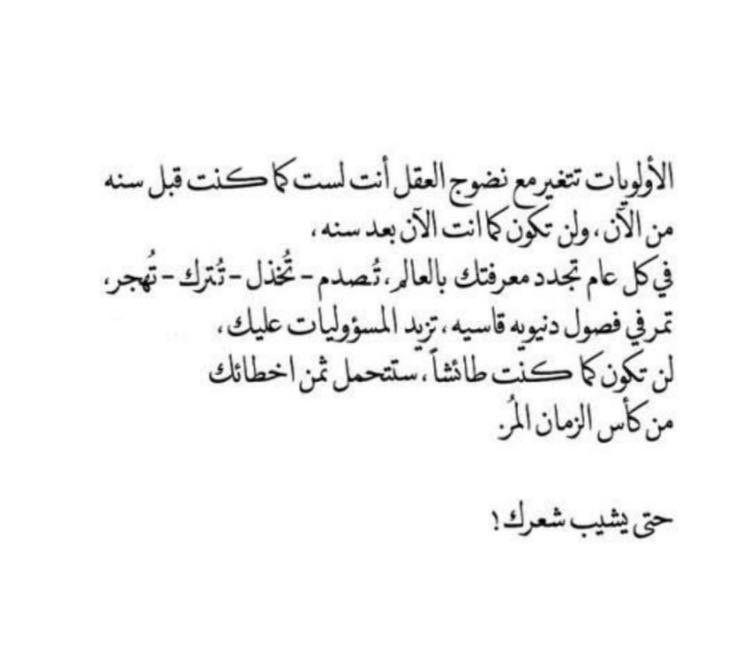 وتتغير الاولويات كما تتغير الفصول اقوال تغيير Quotes Words Arabic Quotes