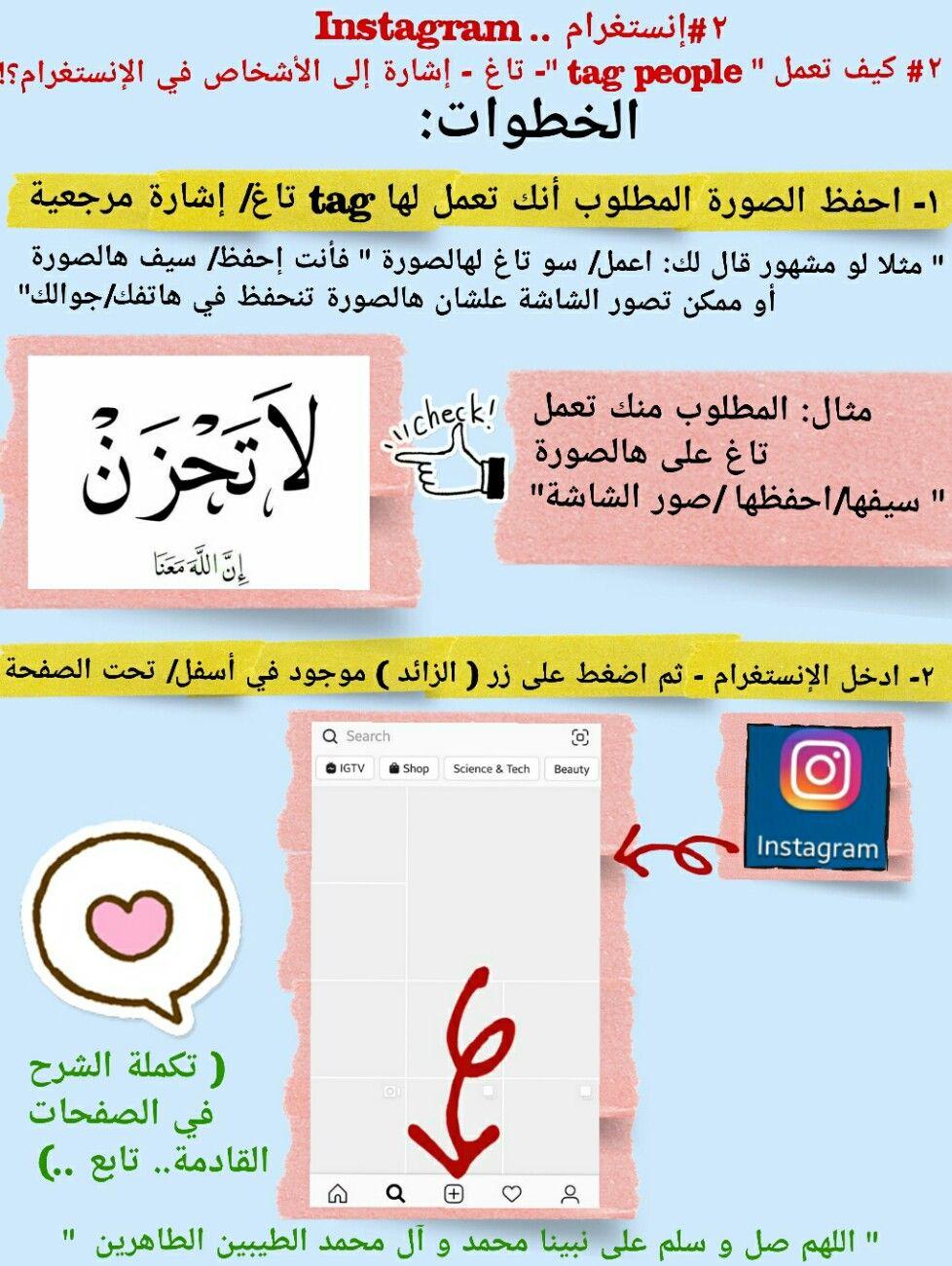 ٢ كيف شلون تعمل تسوي تاغ إشارة مرجعية Tag People Instagram إنستغرام Mintion منشن مسابقة إشتراك Airline Journal Bullet Journal