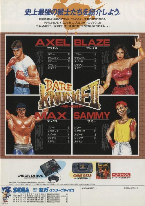 Bare Knuckle II / Streets of Rage 2 advert  | Sega Genesis / Mega