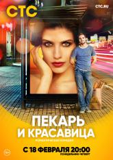 Serial Pekar I Krasavica Smotret 1 Sezon Onlajn Besplatno 2018 Vse Serii Beauty Blender Real Techniques Beauty Blogger Photography Beauty Videos