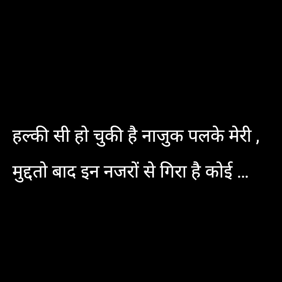Bahut Bhari Tha Tere Sapno Ka Makaan Zindagi Pinterest Hindi  # Catalogue Bahut