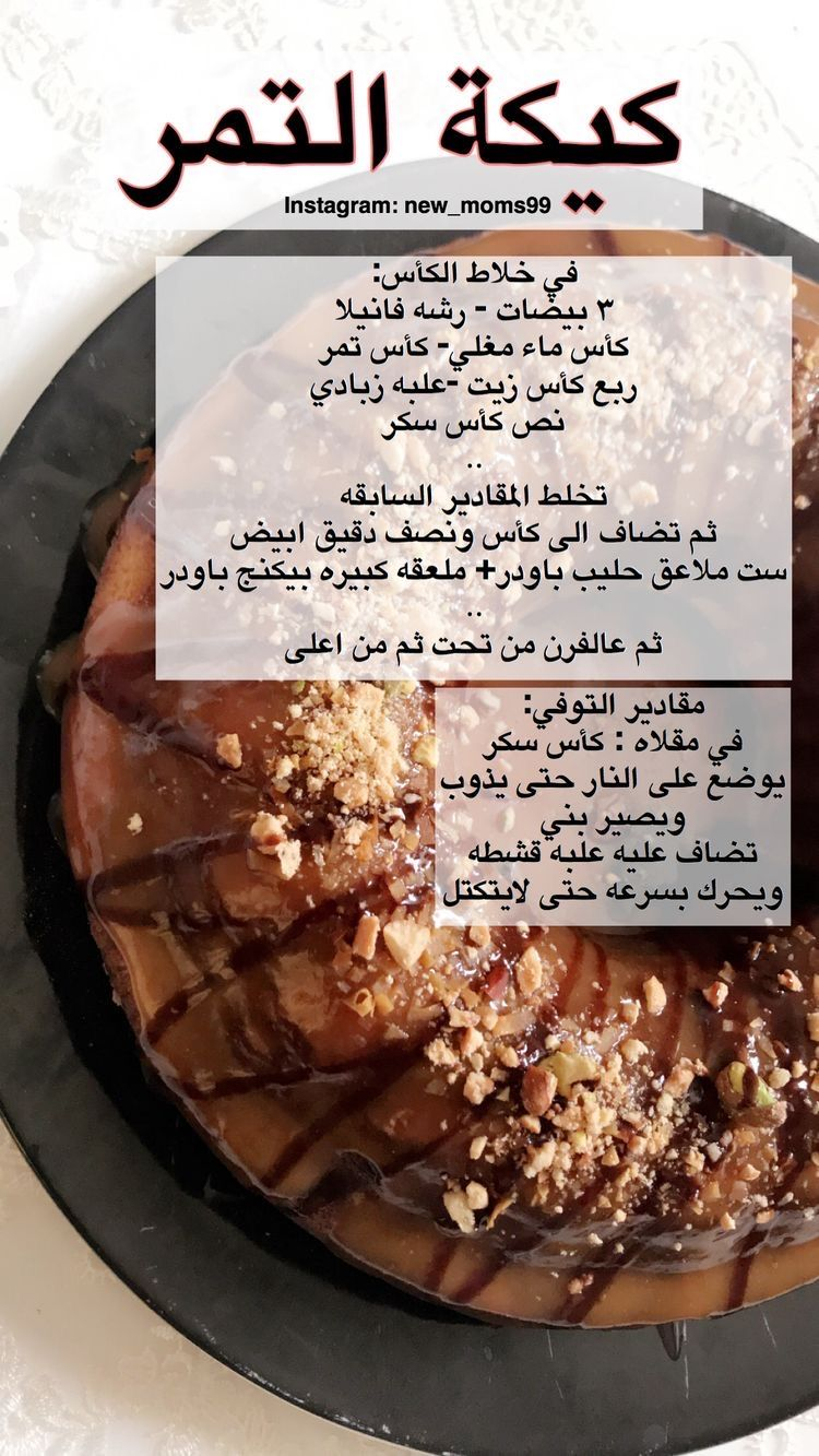Pin By Hayam Elzwi On Cook Yummy Food Dessert Coffee Drink Recipes Dessert Ingredients