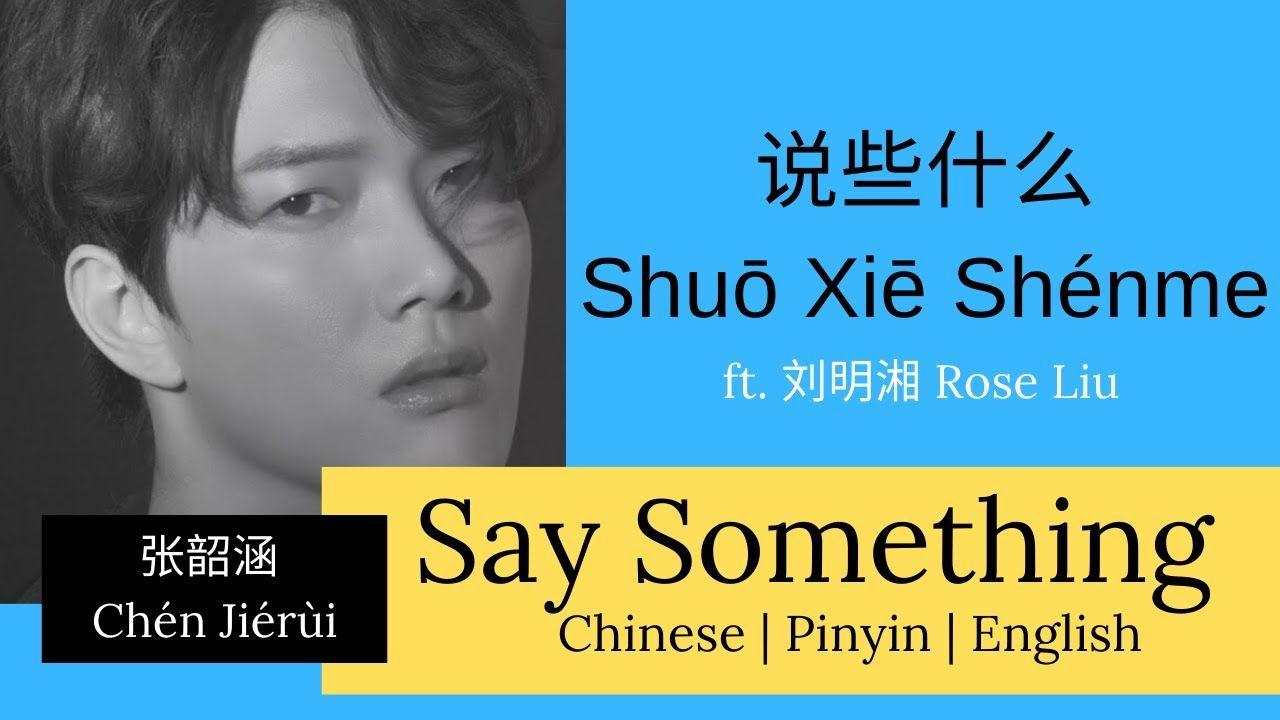 说些什么 Say Something 陈杰瑞 Jeric T ft. 刘明湘 Rose Liu (English