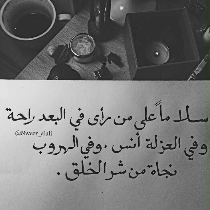 Pin By Nona Wafi On عبارات اعجبتني Cool Words Arabic Words Quotations