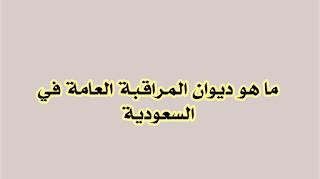 كلمات متقاطعة ما هو ديوان المراقبة العامة في السعودية Blog Posts Blog Calligraphy