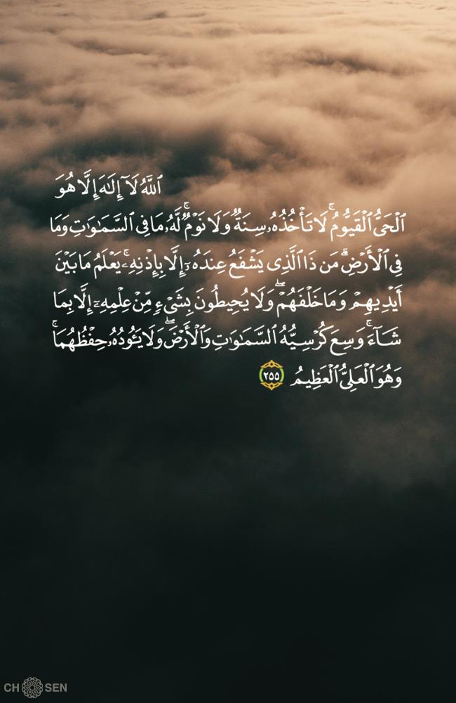 آية الكرسي Quran Verses Quran Quotes Prayer For The Day