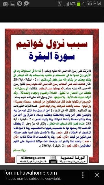 Desertrose سورة البقرة Islamic Teachings Islam Quran Allah Islam