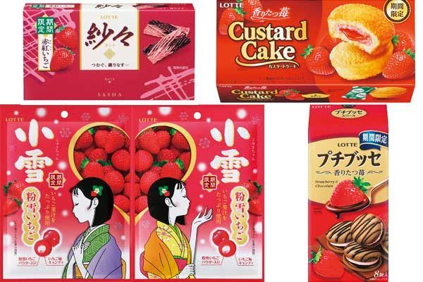 【いちごだらけ♪】ロッテから今年もいちごのお菓子が新発売!  11/29発売です♪ #ロッテ#紗々 #小雪 #いちご