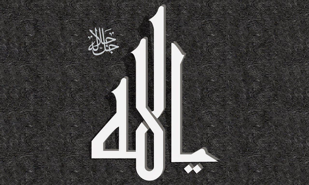 ya allah hd wallpaper 3000 wallpapers islamic pinterest
