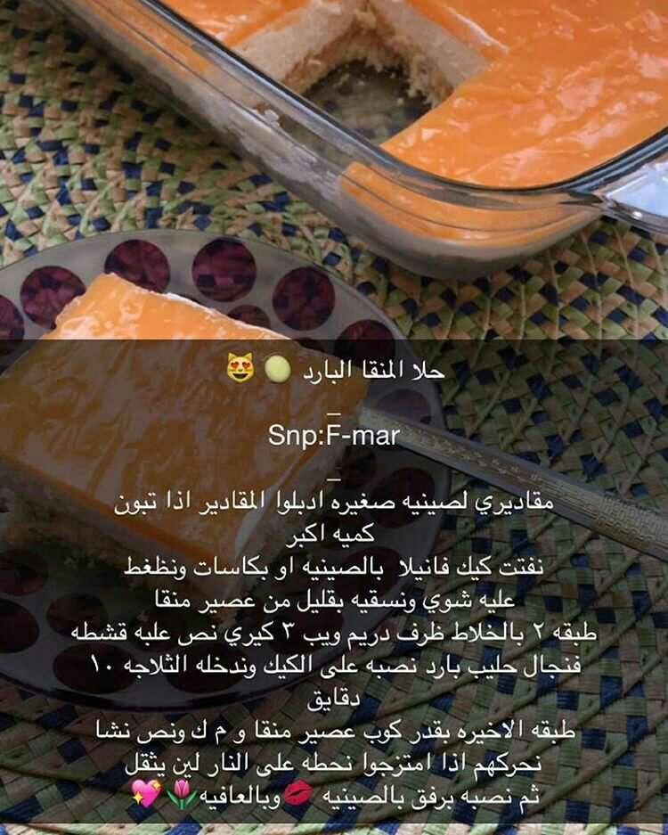 حلا صواني صينية Coffee Drink Recipes Arabian Food Arabic Food