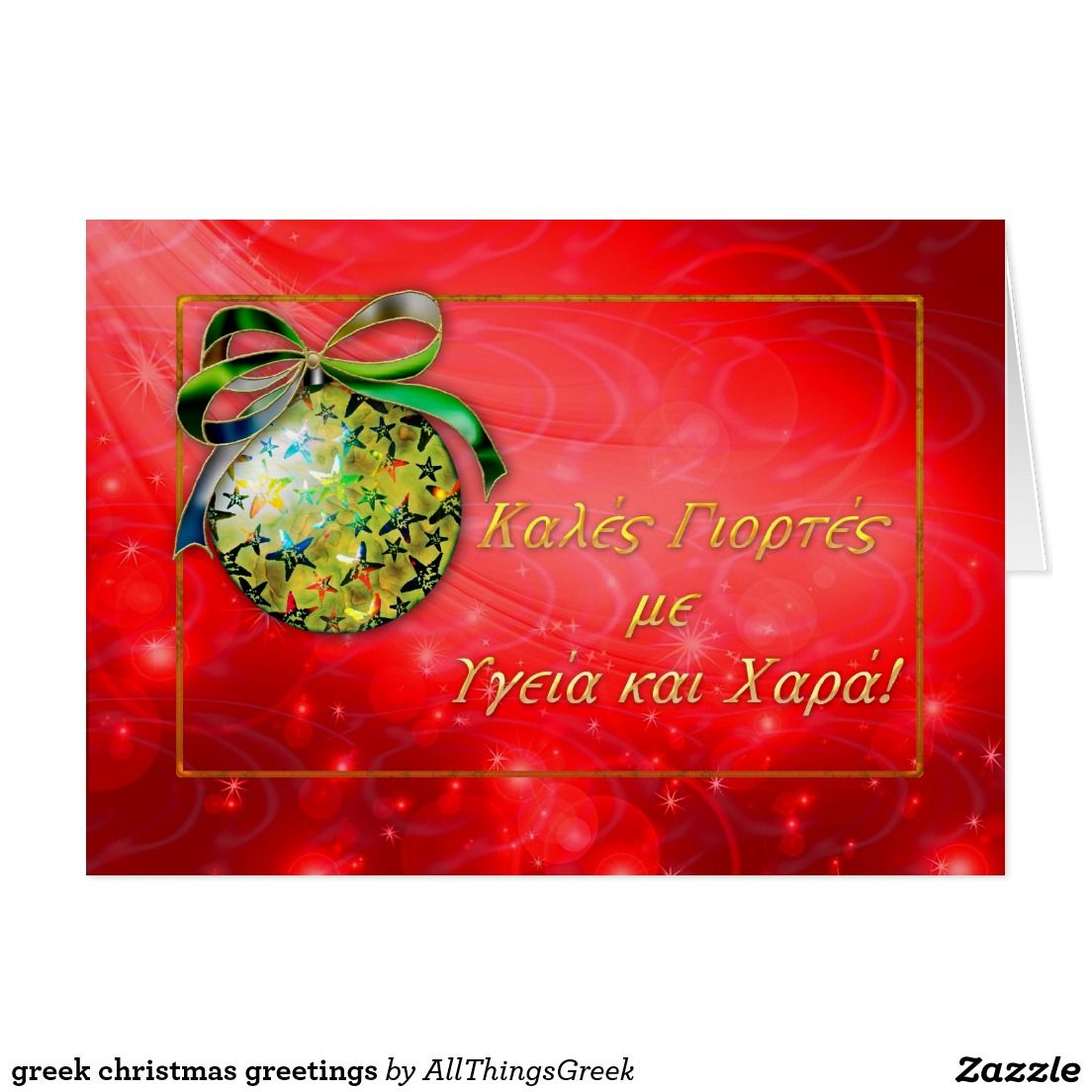 Greek Christmas Greetings Card Pinterest Greek Christmas