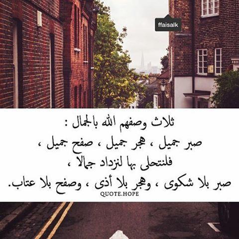파이살 On Instagram صبر جميل هجر جميل صفح جميل اقتباسات اقتباس عربي رمزيات تمبلر تمبلريات Instagram Posts Instagram Exposed Brick Kitchen