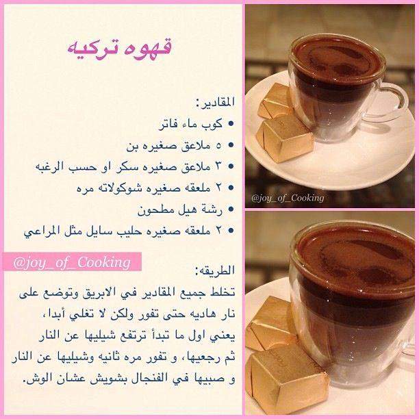 قهوة تركية Smoothie Drink Recipes Coffee Drink Recipes Finger Food Desserts