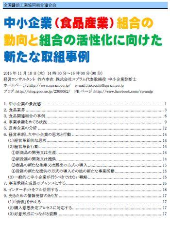 中小企業診断士 竹内幸次 経営ブログ 中小企業 ブログ 経営