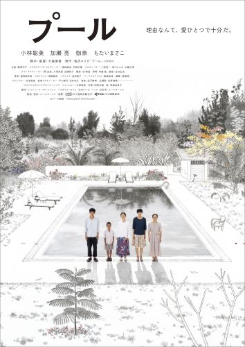 "YUKIKO SUTO ""Pool at BAN ROM SAI"" First Public Viewing  Interesting combination of photo and hand drawn elements"