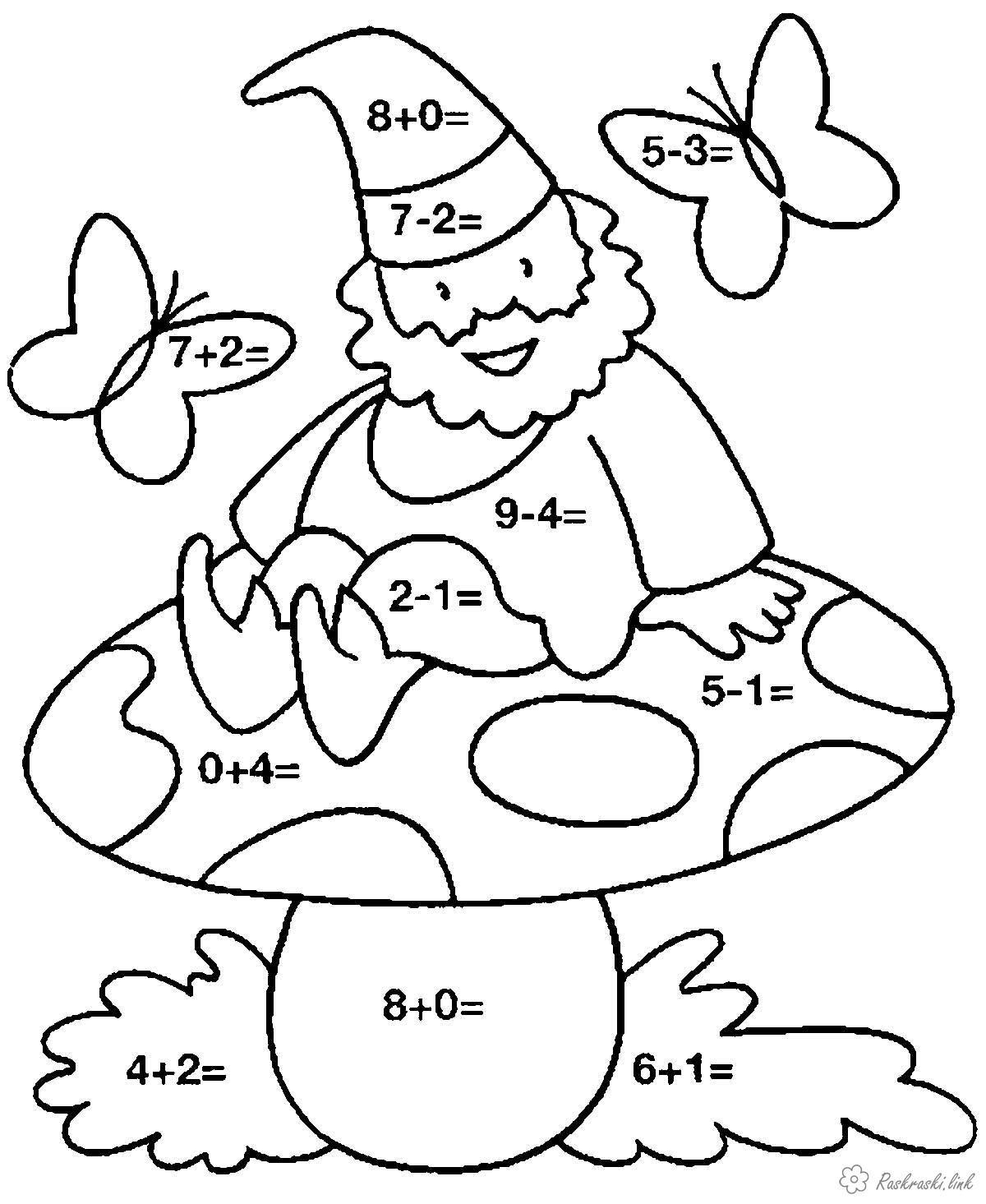 раскраски математические раскраски 1 класс гномик сидит на