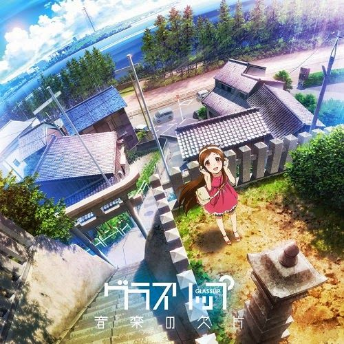 "Glasslip Original Soundtrack ""Ongaku no Kakera""  ▼ Download: http://singlesanime.net/ost/glasslip-original-soundtrack-ongaku-no-kakera.html"