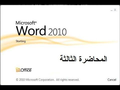 شرح برنامج وورد 2010 Microsoft Word 2010 شرح تفصيلي وتوضيحي متكامل وبالامثلة المختلفة تحميل مباشر Microsoft Word 2010 Microsoft Corporation Words
