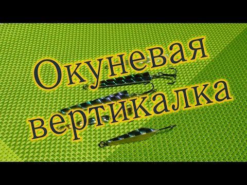 Zimnyaya Rybalka Blesna Okunevaya Svoimi Rukam Youtube In 2021 Ice Fishing Fish