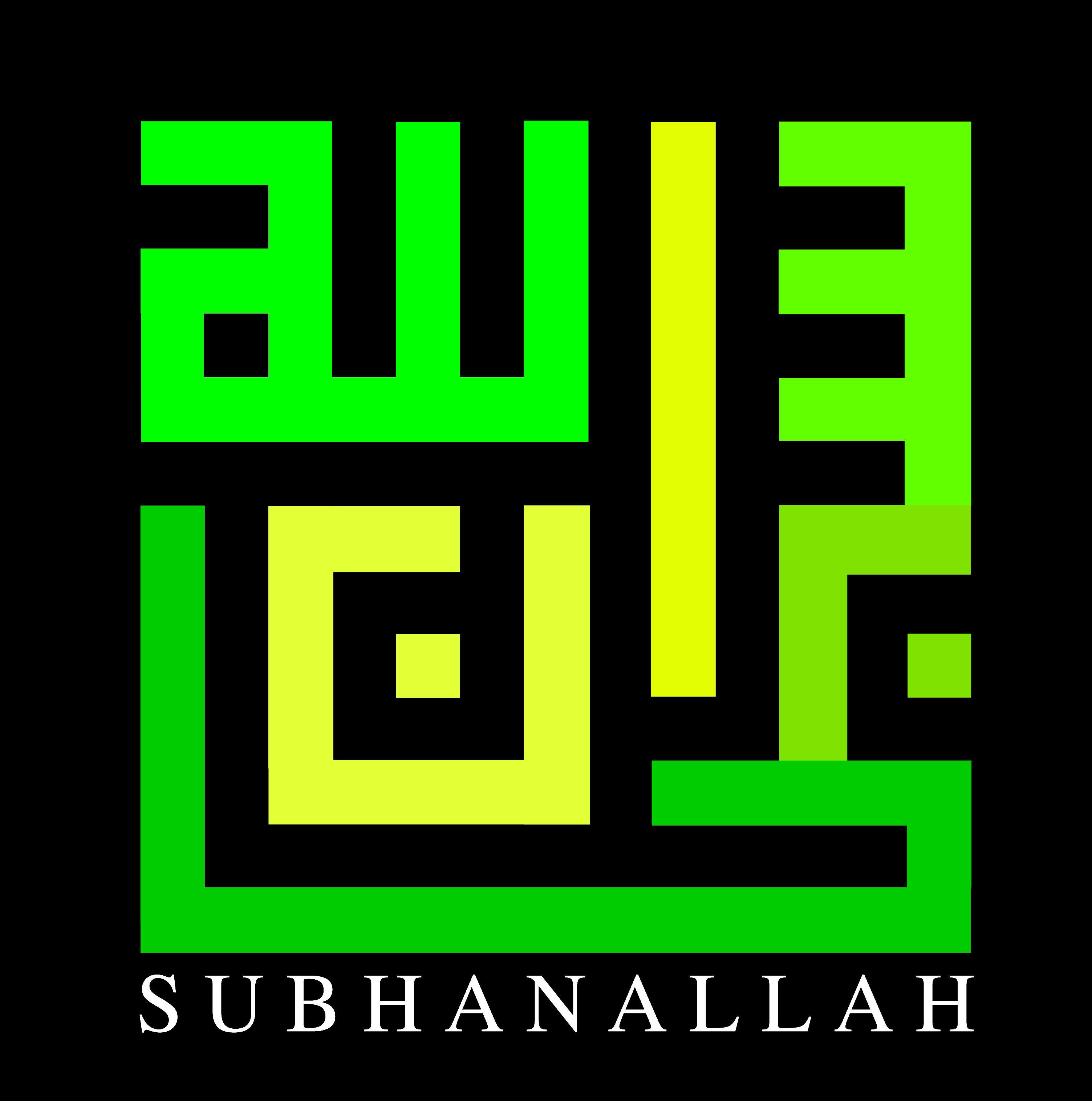 Subhanallah kufi art pinterest islamic calligraphy