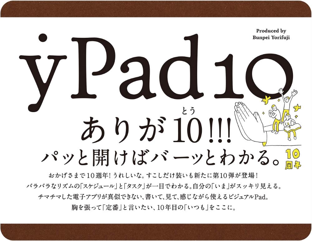 Ypad10 寄藤文平 本 通販 Amazon 本 藤
