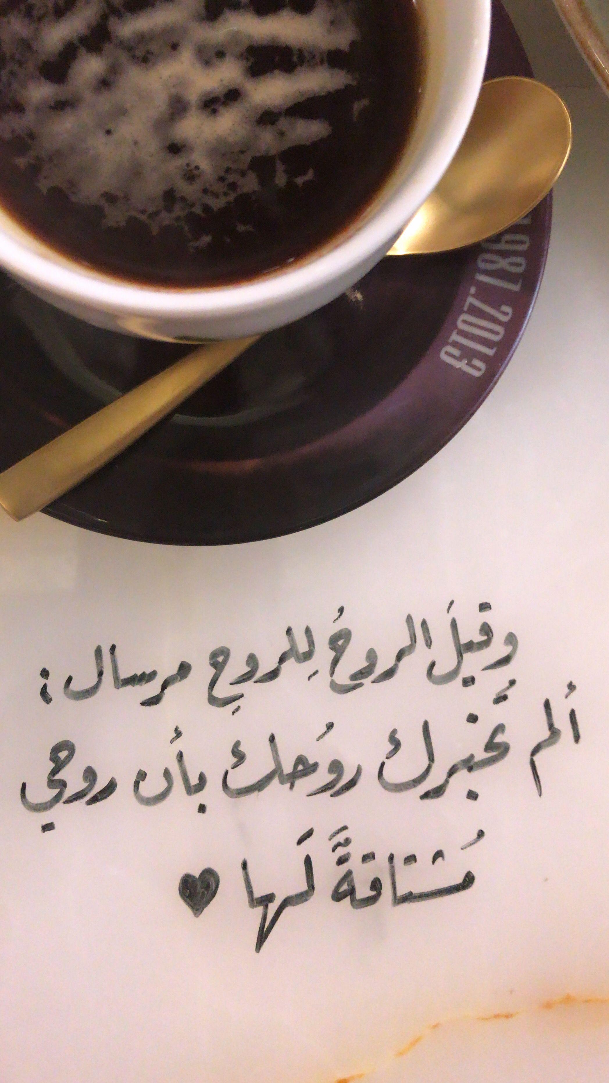عندما أمسك قلمي وأخربش خط خطي رقعة عشق قهوة خربشة اقتباسة Art Tips Arabic Words Words