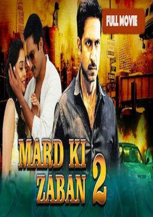Mard Ki Zaban