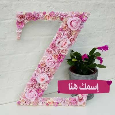 اكتب اسمك في صورة حرف Z لأسماء تبتدي بحرف الزاي Flower Letters Flower Nursery Floral Nursery Decor
