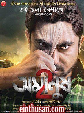 Amanush 2 Bengali Movie Online Soham Chakraborty Payel Sarkar