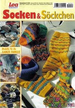 Lea Sonderheft - LA 101 und Socken