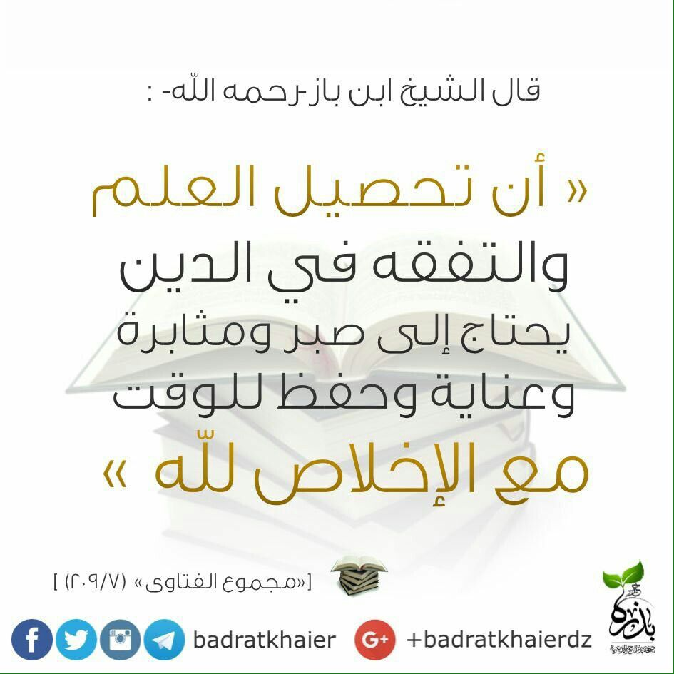 Pin By الحمد لله تكفى On من أقوال العلماء و الدعاة Word Search Puzzle Words Arabic Calligraphy