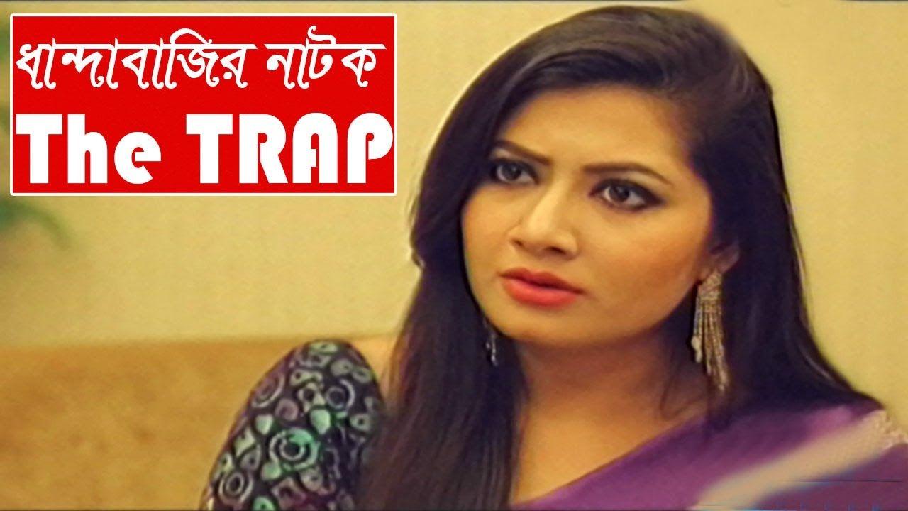 Bangla Natok 2016 - The Trap - ft.Arfan, Neha HD