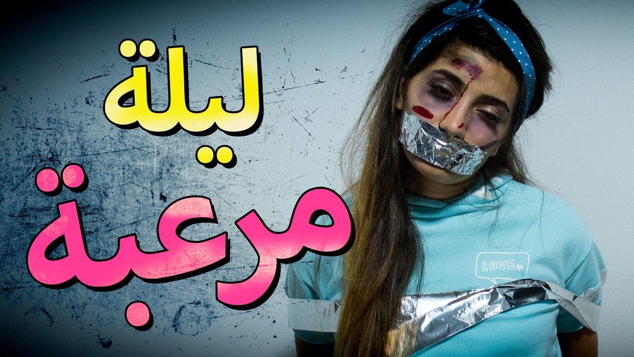 الليلة المرعبة فيلم رعب The Scary Night Youtube Women Fashion Carnival Face Paint