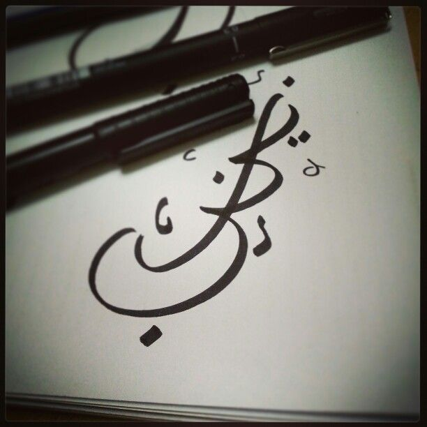 Zainab In Arabic Calligraphy Islamic Art Calligraphy Calligraphy Doodles Arabic Calligraphy