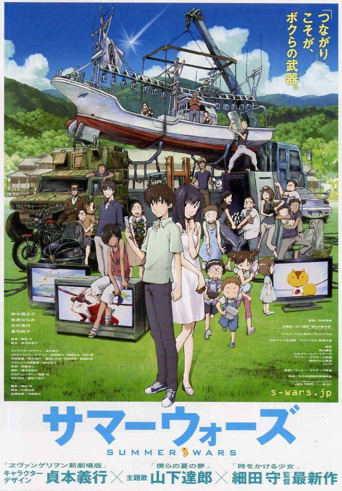 """Summer Wars"" (サマーウォーズ Samā Wōzu) is a 2009 Japanese"