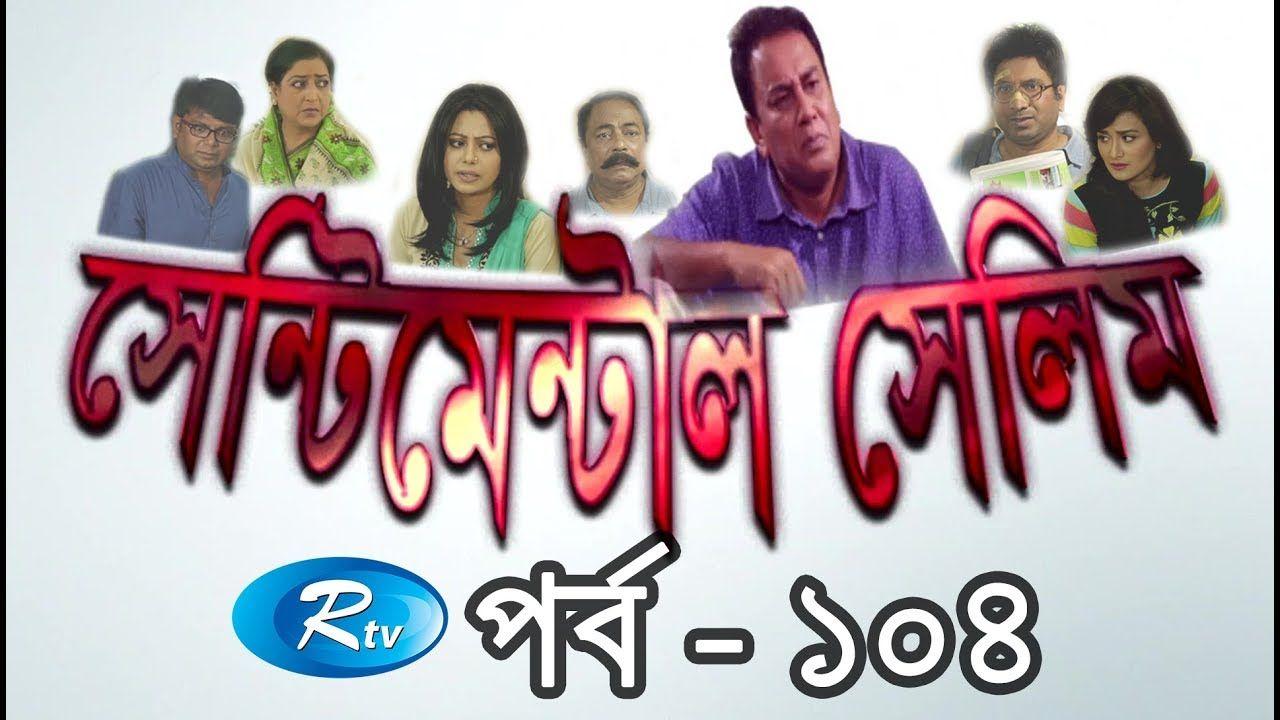 Pin by f tv on bangla natok sentimental drama music photo