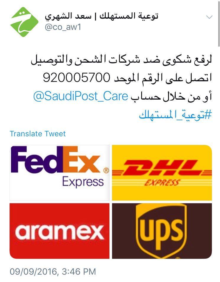 Pin By Aljawhara Hamad On Just Like It Expressions Ups Translation