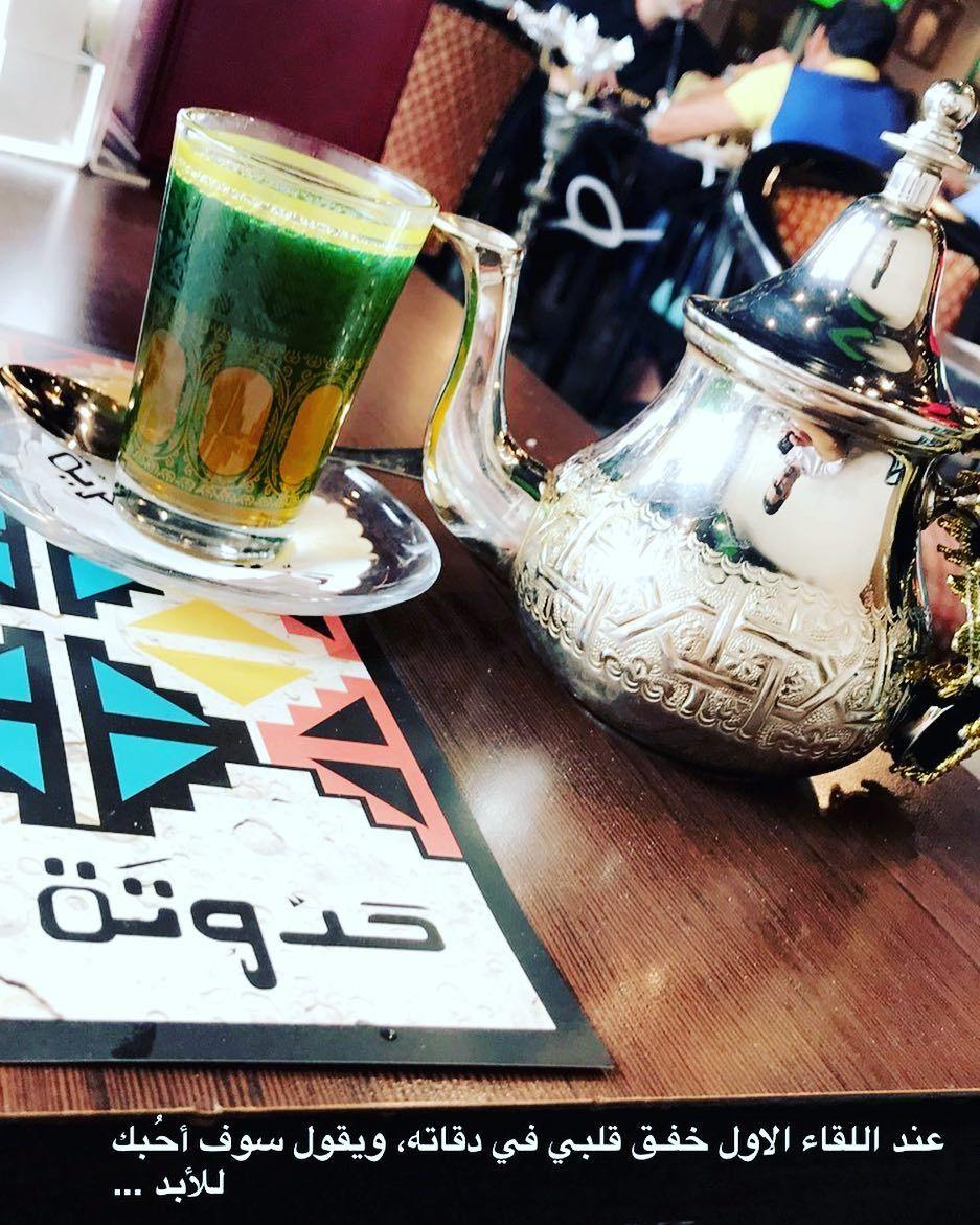 احبك انا تصويري تصوير فديتني فولو Photography Love الرياض الدمام العليا دبي ابوظبي Beer Glasses Beer Mug Mugs
