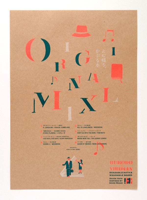 Masaomi Fujita - Speelse omgang met onderdelen van letters