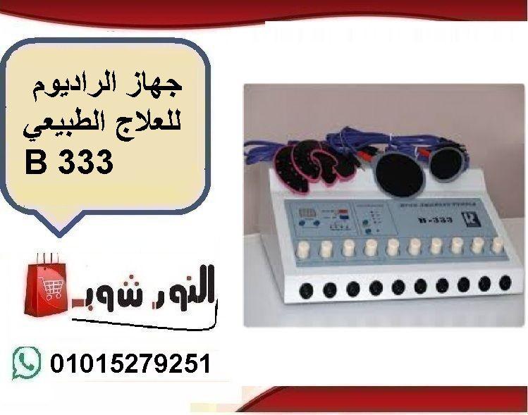 جهاز الراديوم للعلاج الطبيعي B 333 Index