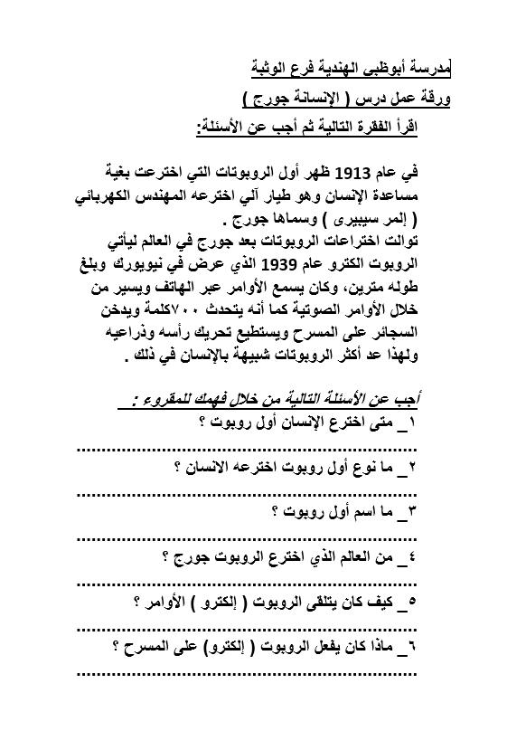 ورقة عمل درس الانسانة جورج لغير الناطقين بها للصف الثامن مادة اللغة العربية My Life Math Life