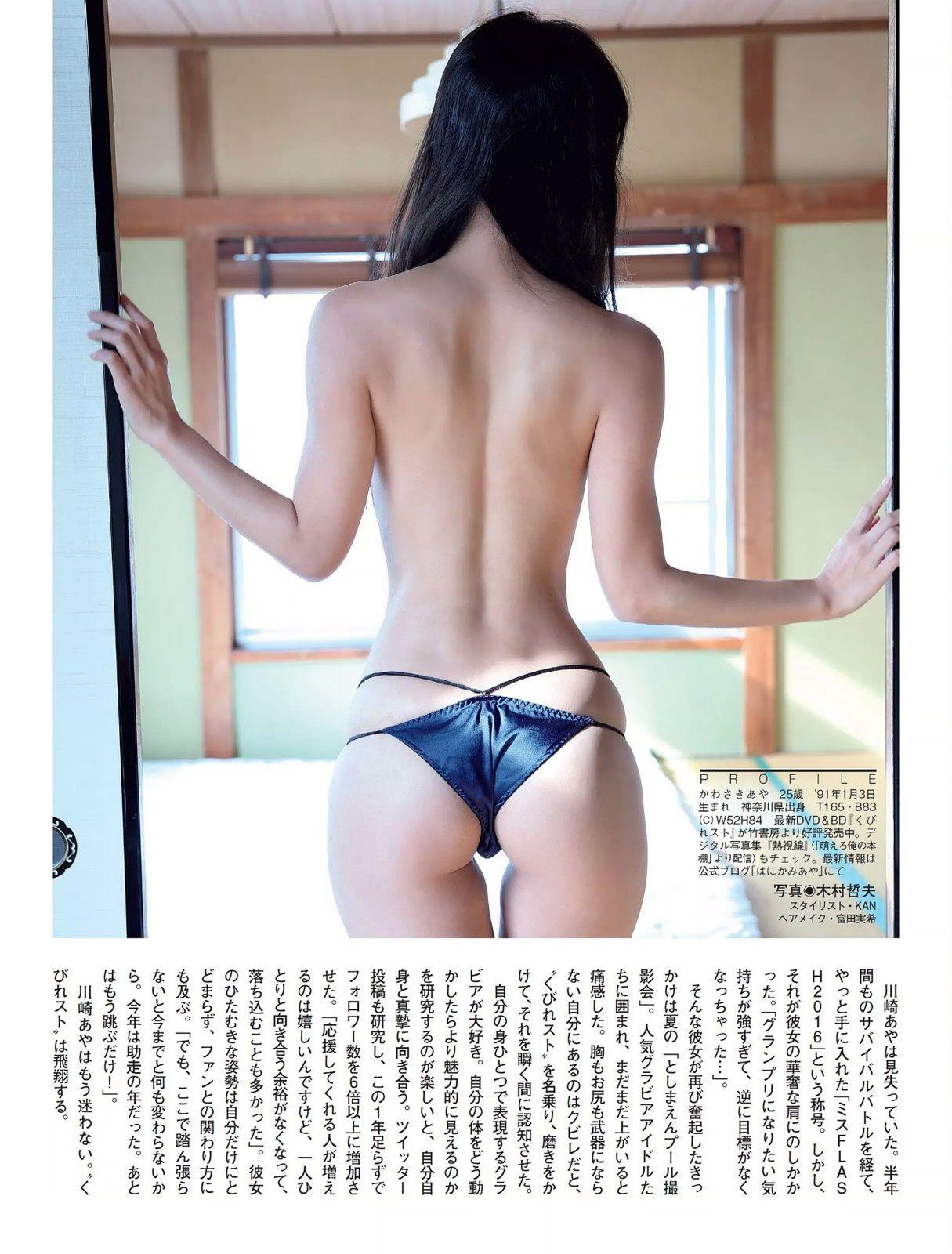 MET ART aya Aya Kawasaki 川崎あや, FLASH 電子版 2017.01.03 No.1405 - Japan