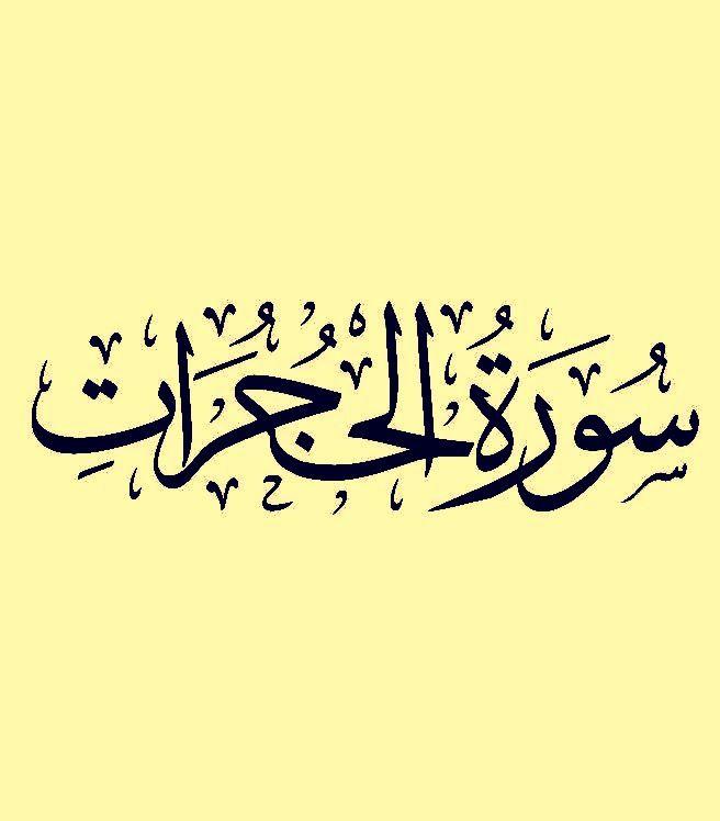 سورة الحجرات صوت وديع اليمني Quran Verses Verses Arabic Calligraphy