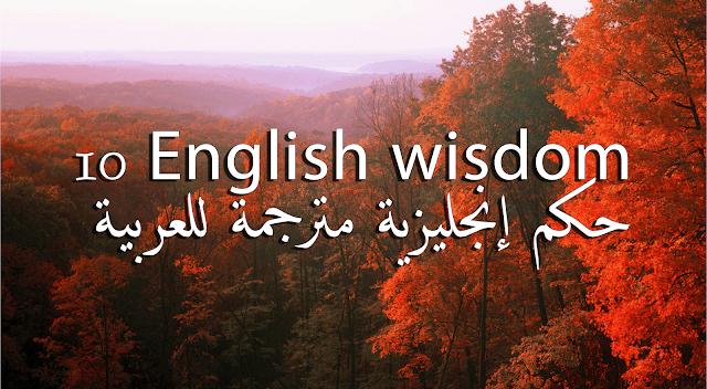 10 حكم بالانجليزية مترجمة إلى اللغة العربية يمكن أن تلهمك English Wisdom Wisdom English