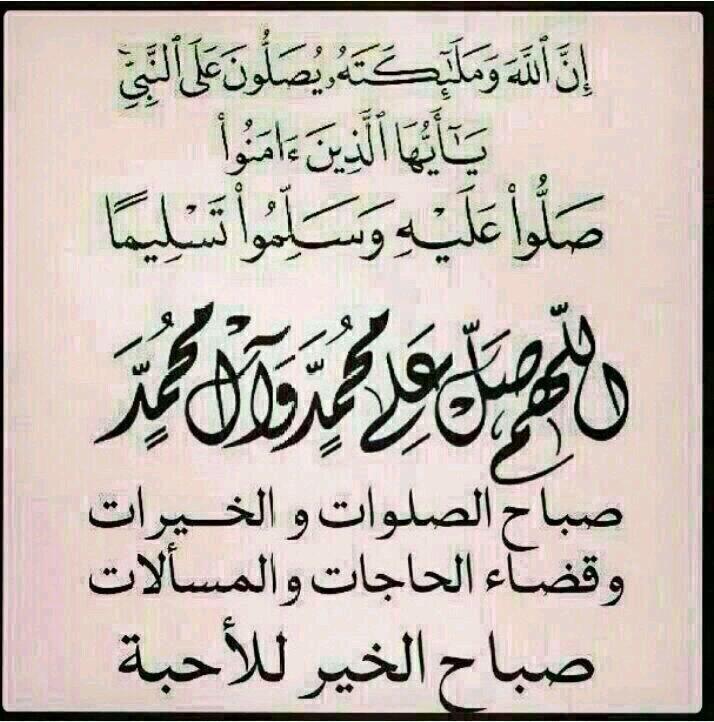 حـنـــين On Twitter Good Morning Messages Good Morning Arabic Islam Facts