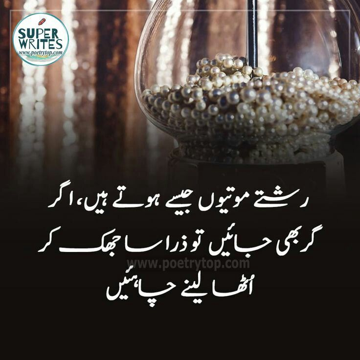 urdu quotes in 2020 | Urdu quotes in english, Urdu quotes ...
