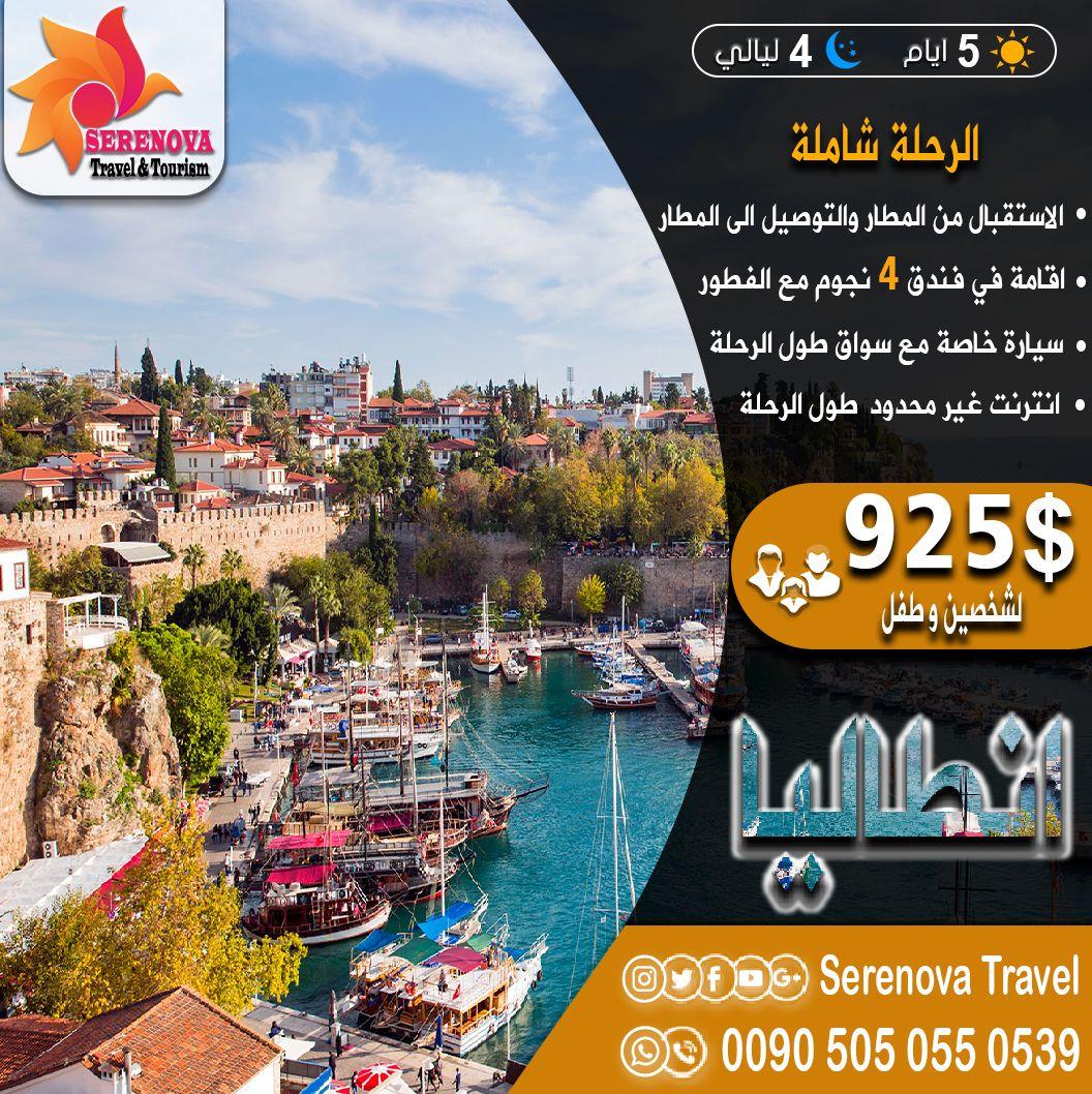 شلال مانافجات Travel And Tourism Tourism Travel